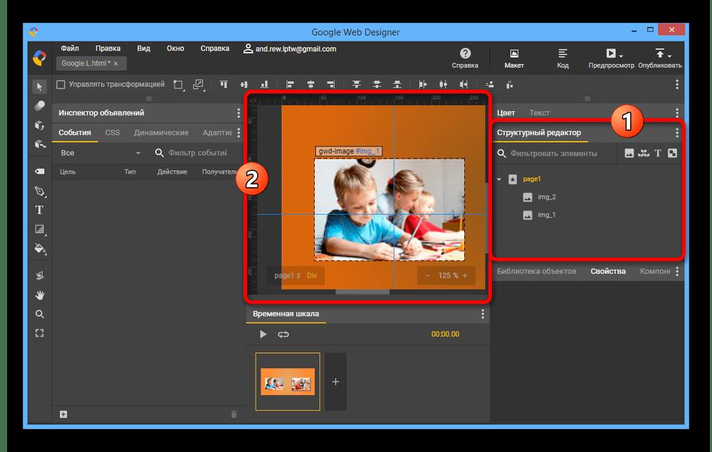 Позиционирование изображений на баннере в Google Web Designer