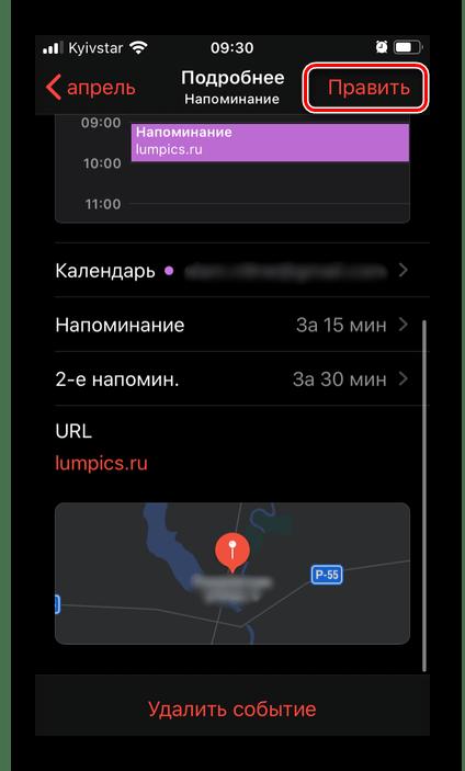 Править напоминание в приложении Календарь на iPhone