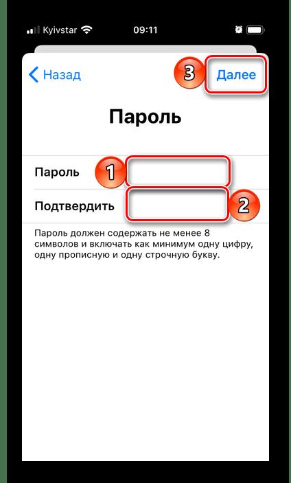 Придумать и подтвердить пароль в приложении Почта на iPhone