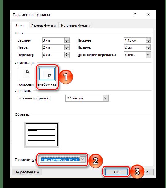 Применение альбомной ориентации для выделенной страницы в текстовом документе Microsoft Word