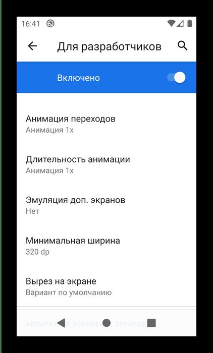 Применение настроек для смены разрешения на Android посредством параметров разработчика