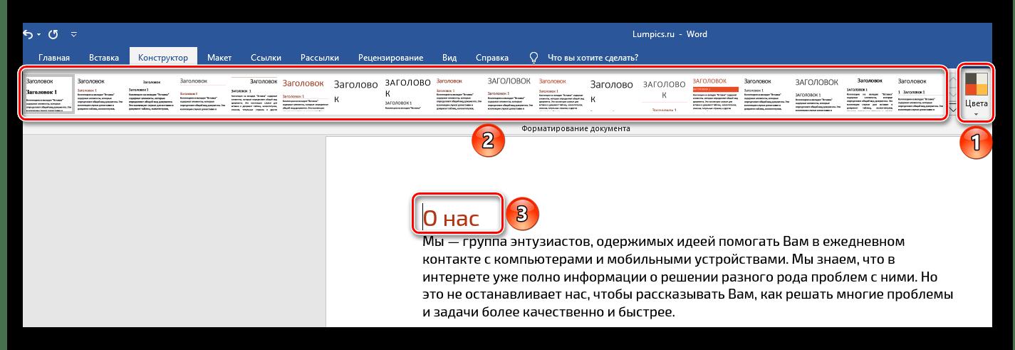 Применение выбранного цвета к стилям оформления в документе Microsoft Word