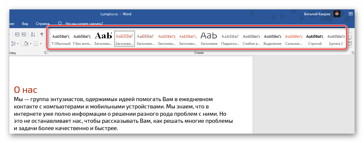 Применение выбранного цвета к стилям в документе Microsoft Word