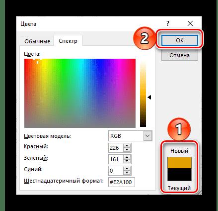 Применение выбранного цвета к тексту в документе в Microsoft Word