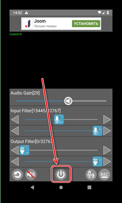 Применить уровень усиления для повышения чувствительности микрофона на Android посредством сторонней программы