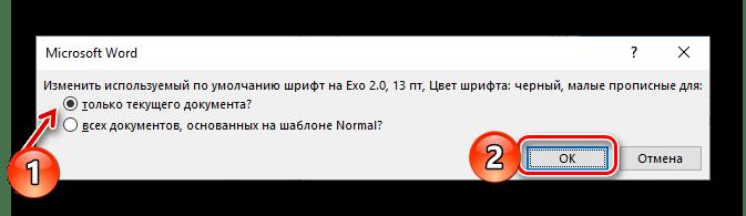 Применение параметров по умолчанию для шрифта в Microsoft Word
