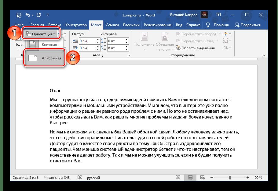 Применение альбомной ориентации к странице в текстовом документе Microsoft Word
