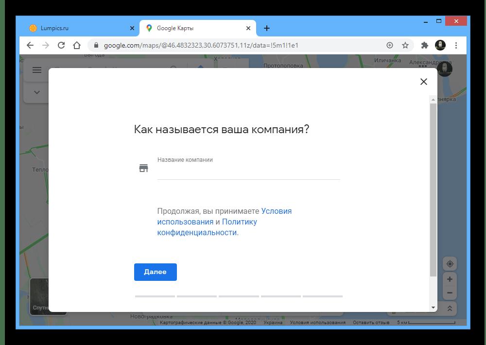 Пример добавления компании на веб-сайте Google Maps