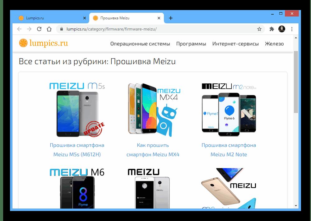 Пример инструкций по прошивке устройства Meizu