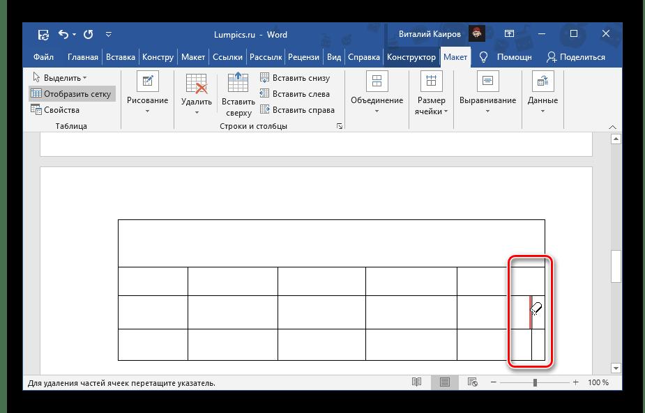 Пример использования ластика для удаления границ в таблице Microsoft Word