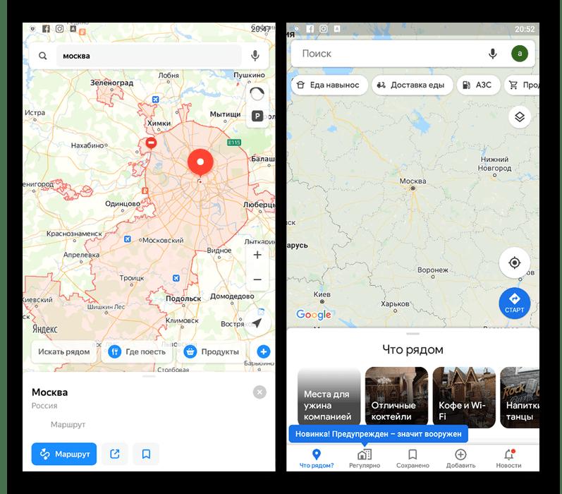 Пример использования мобильных приложений Google Maps и Яндекс.Карты