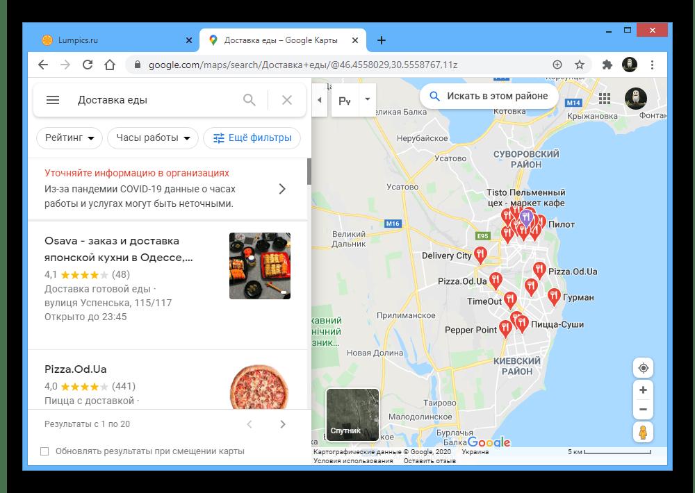 Пример использования системы поиска на веб-сайте Google Maps