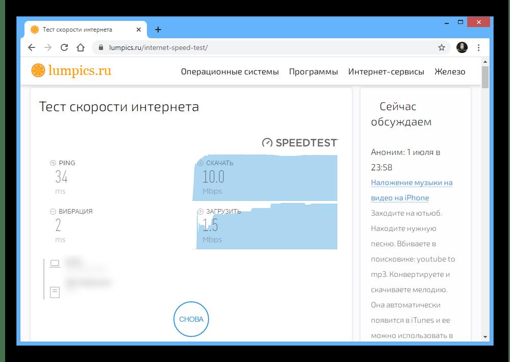 Пример измерения скорости интернета в браузере на ПК
