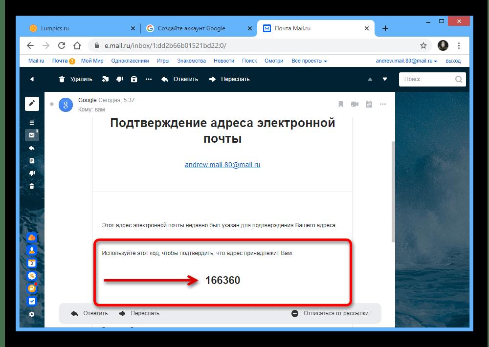 Пример кода подтверждения аккаунта Google на ПК