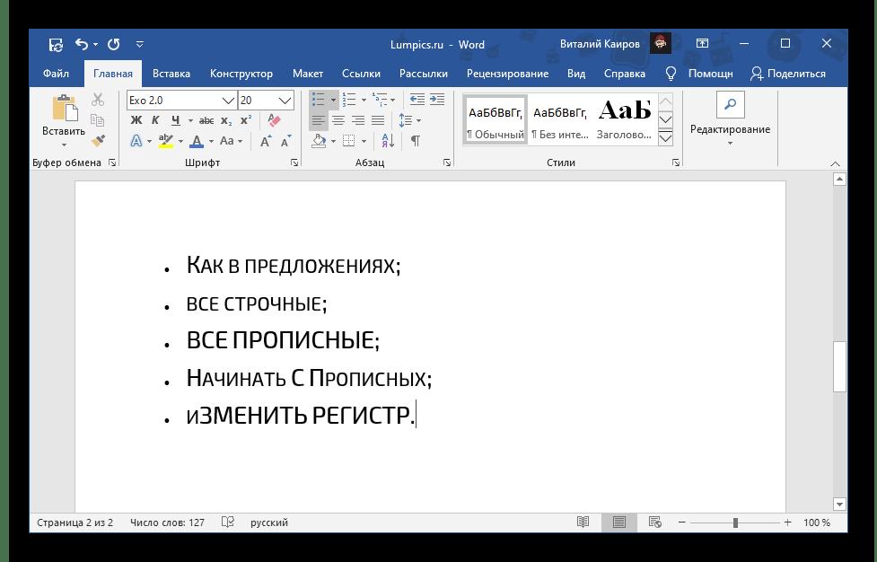 Пример написания малыми прописными в разных регистрах в Microsoft Word