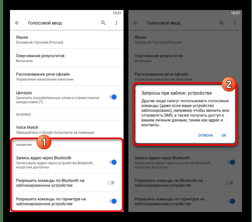 Пример настроек гарнитуры в приложении Google на телефоне
