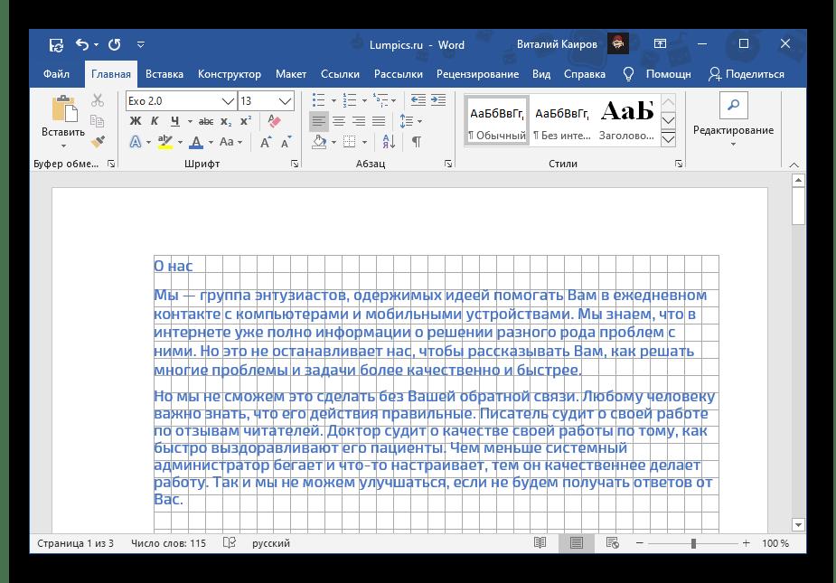 Пример обычного текста, написанного поверх сетки в документе Microsoft Word