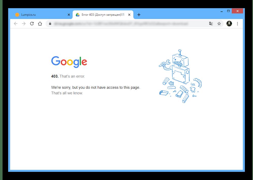 Пример ошибки доступа (403) в браузере на компьютере