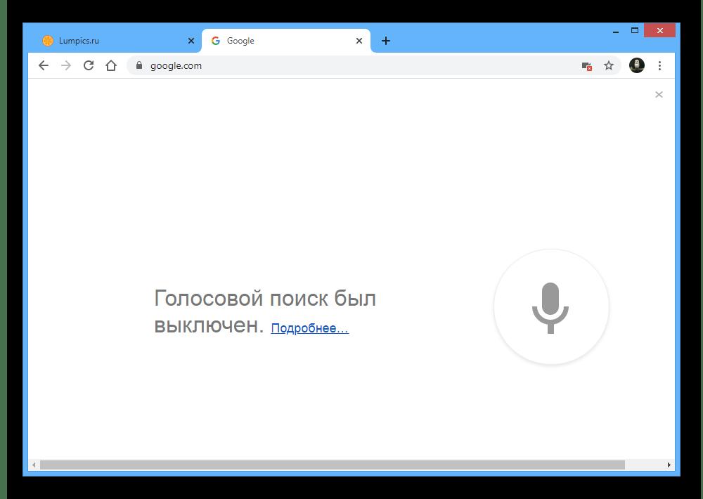 Пример ошибки голосового поиска в браузере Google Chrome на ПК