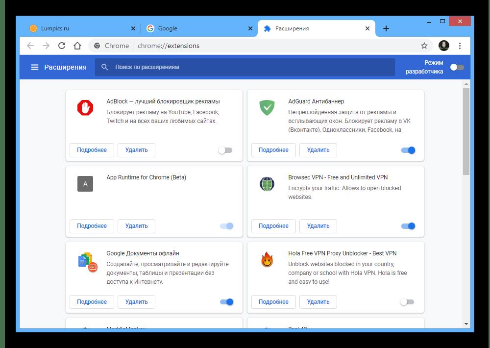 Пример отключения расширений в браузере Google Chrome на ПК