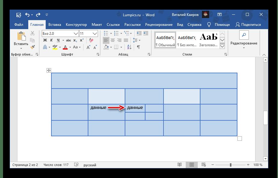 Пример перемещения данных при разделении ячеек в таблице Microsoft Word