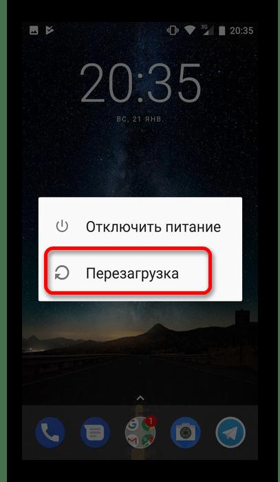 Пример перезагрузки смартфона на Android с помощью системного меню