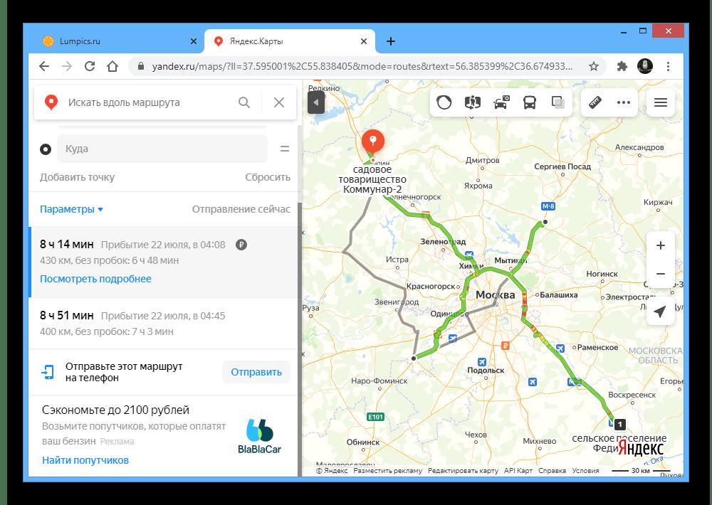 Пример построения маршрута на веб-сайте Яндекс.Карт