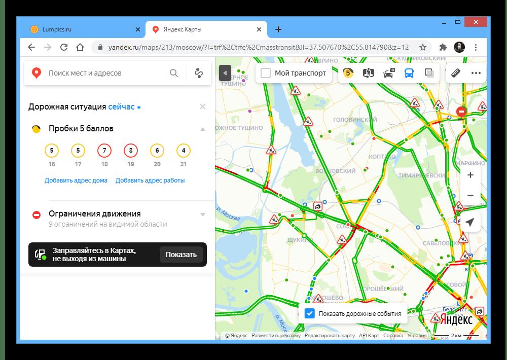 Пример просмотр дорожных событий на веб-сайте Яндекс.Карт