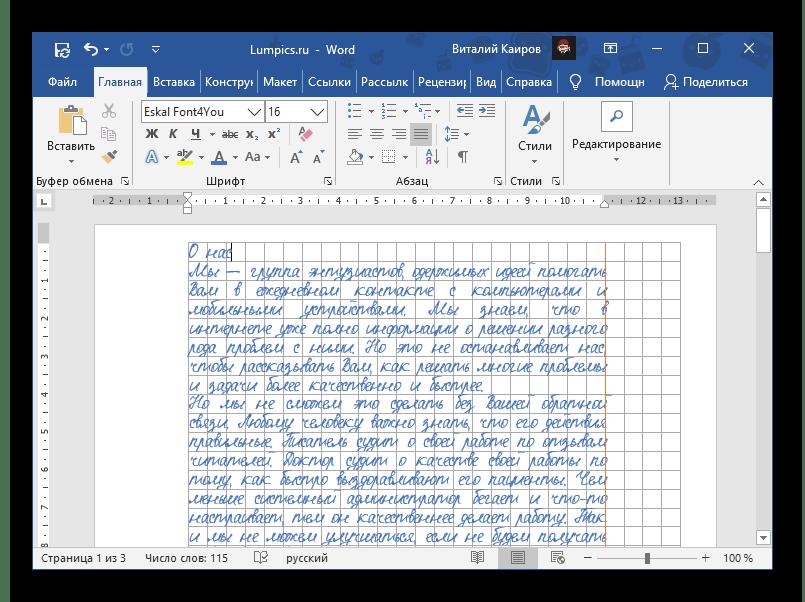 Пример рукописного конспекта, созданного в программе Microsoft Word