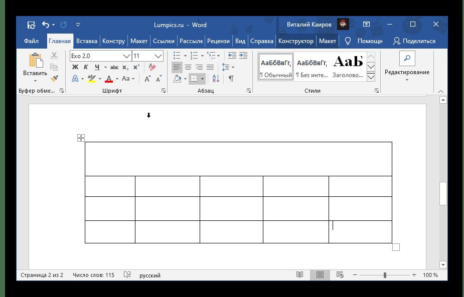 Пример самостоятельно нарисованной таблицы в Microsoft Word