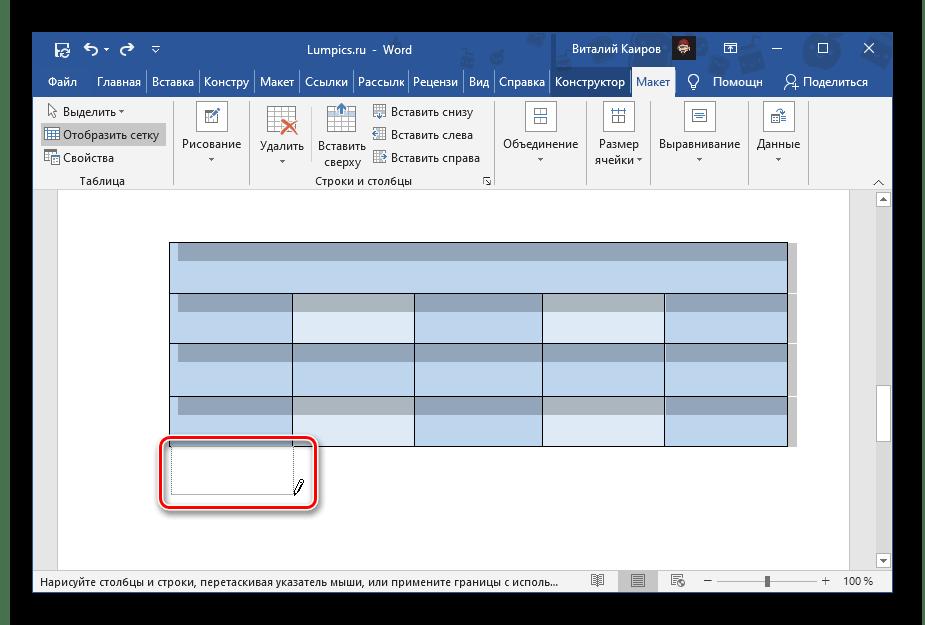 Пример самостоятельного рисования карандашом новой ячейки в таблице Microsoft Word