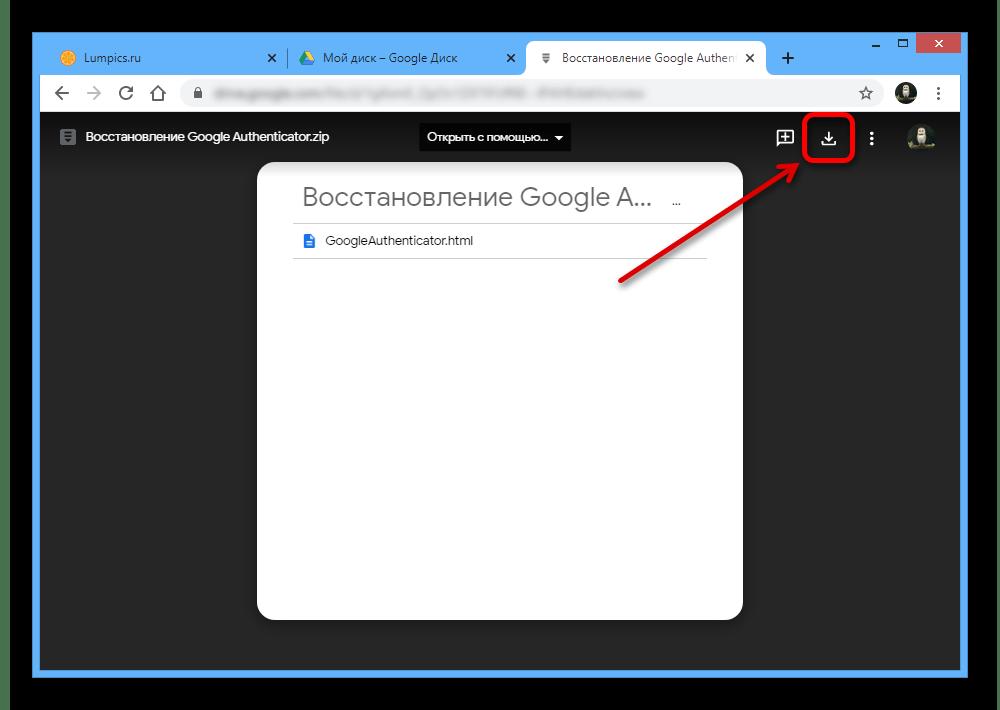 Пример скачивания файла с доступом по ссылке на веб-сайте Google Диска