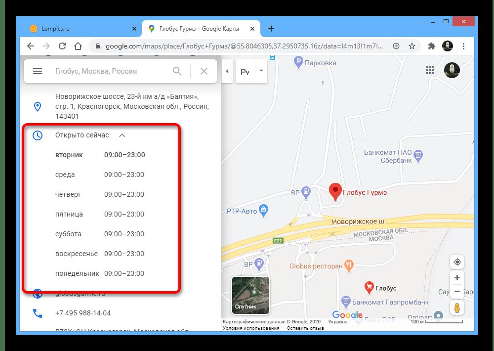 Пример точности карты на веб-сайте Google Maps