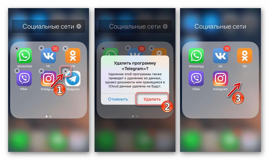 Пример удаления приложений с телефона на iOS