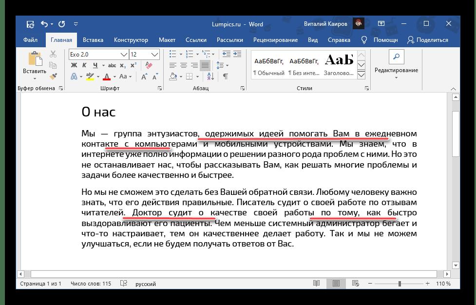 Примеры больших отступов в текстовом документе Microsoft Word