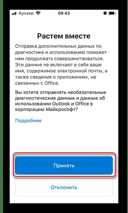 Принять параметры конфиденциальности электронной почты в приложении Outlook на iPhone