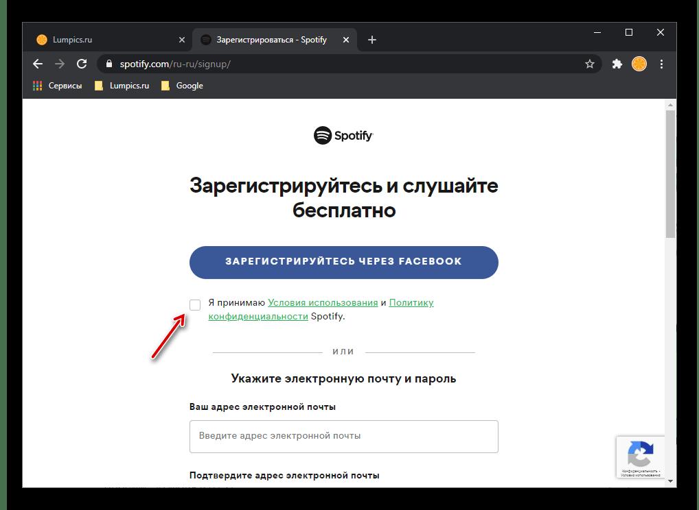 Принять условия использования сервиса Spotify в браузере Google Chrome