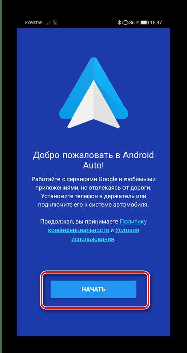 Принят условия пользователя в начале использования Android Auto