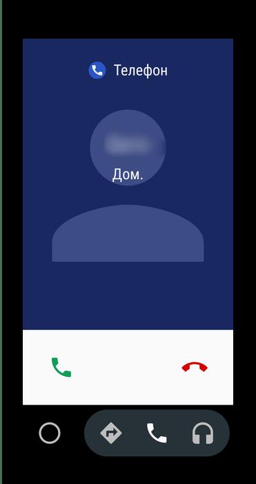 Принятие звонка с телефона при использовании Android Auto