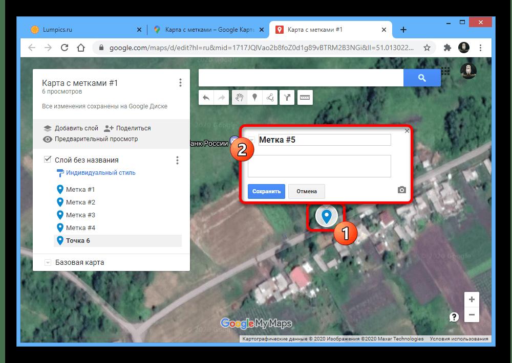 Процесс добавления нового места на веб-сайте Мои Карты Google