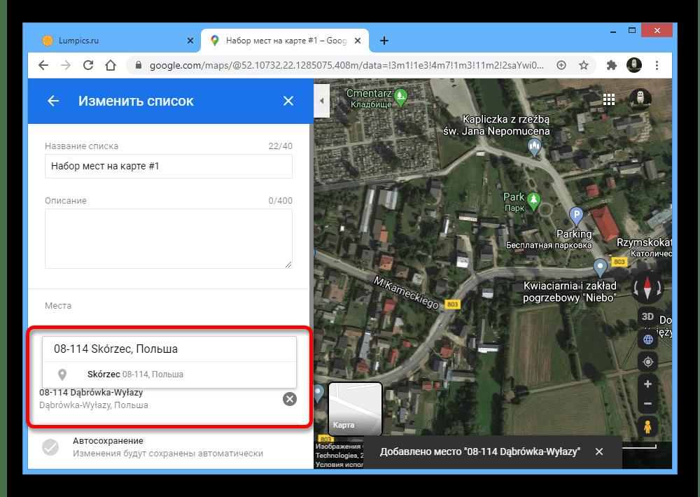 Процесс добавления нового места в список на веб-сайте Google Maps