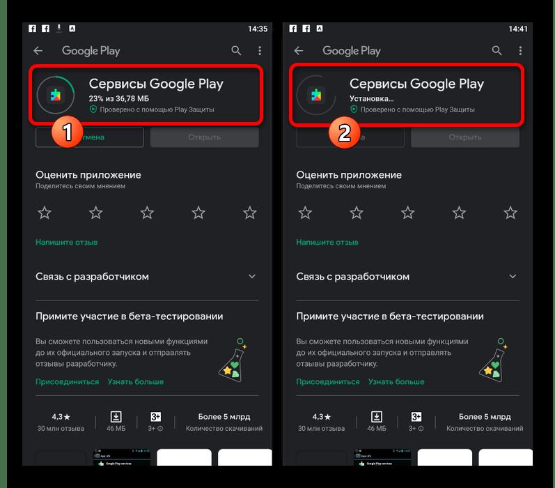 Процесс обновления Сервисов Google Play через Плей Маркет