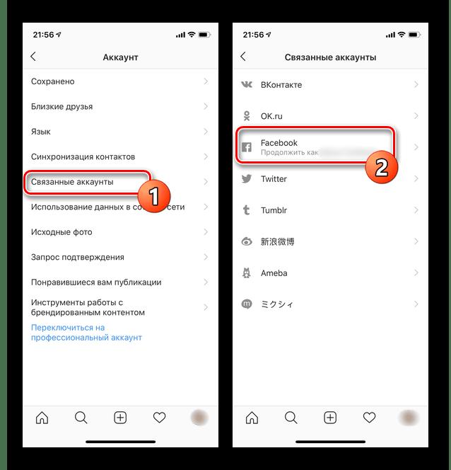 Процесс отвязки аккаунта на Facebook через настройки в Instagram