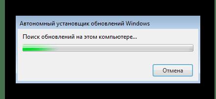 Процесс поиска обновления для решения ошибки с кодом 0x80240017 в Windows 7