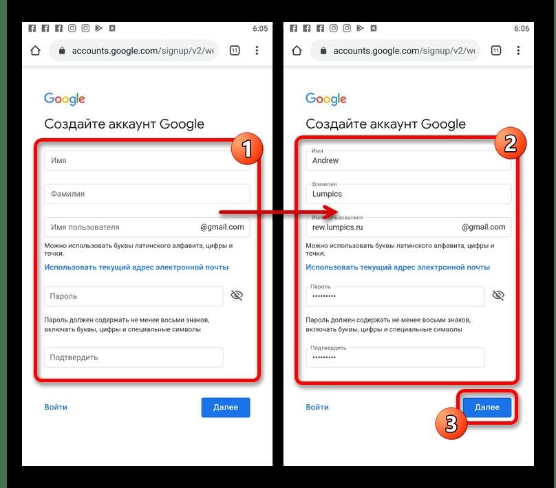 Процесс регистрации аккаунта Google с телефона
