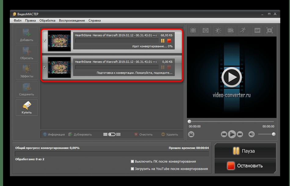 Процесс сохранения видео после соединения в программе ВидеоМАСТЕР