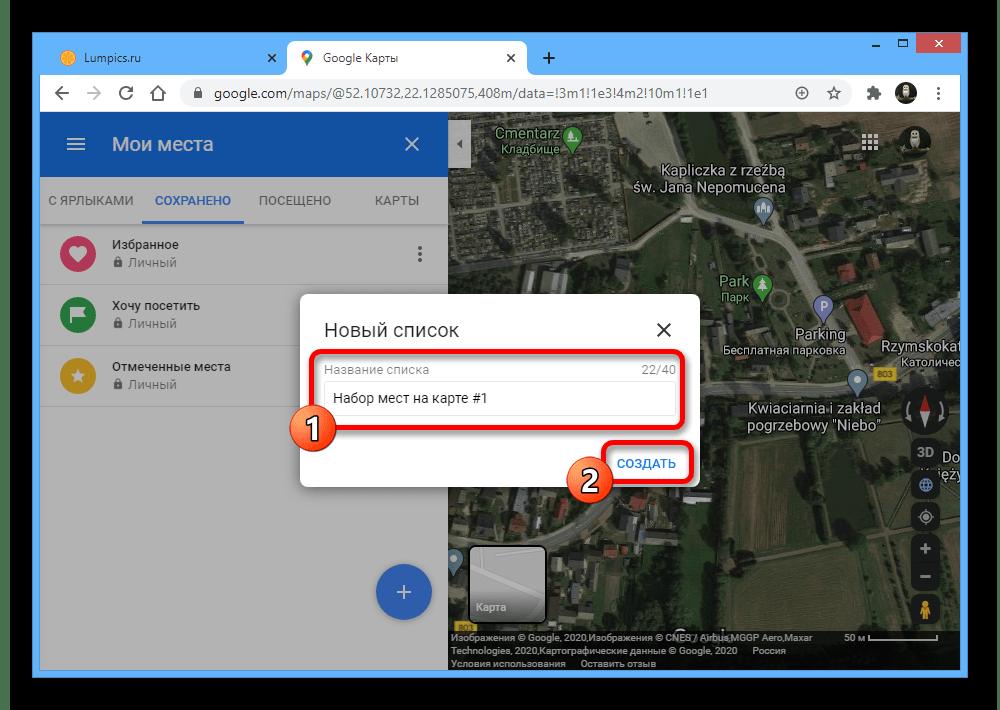 Процесс создания нового списка мест на веб-сайте Google Maps