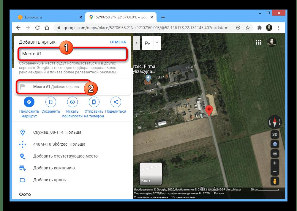 Процесс создания ярлыка на карте на веб-сайте Google Maps