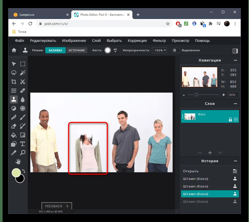 Процесс удаления человека с фото при помощи онлайн-сервиса PIXLR