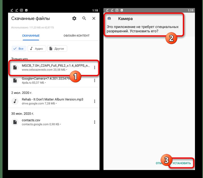Процесс установки модифицированной Google Камеры на телефон